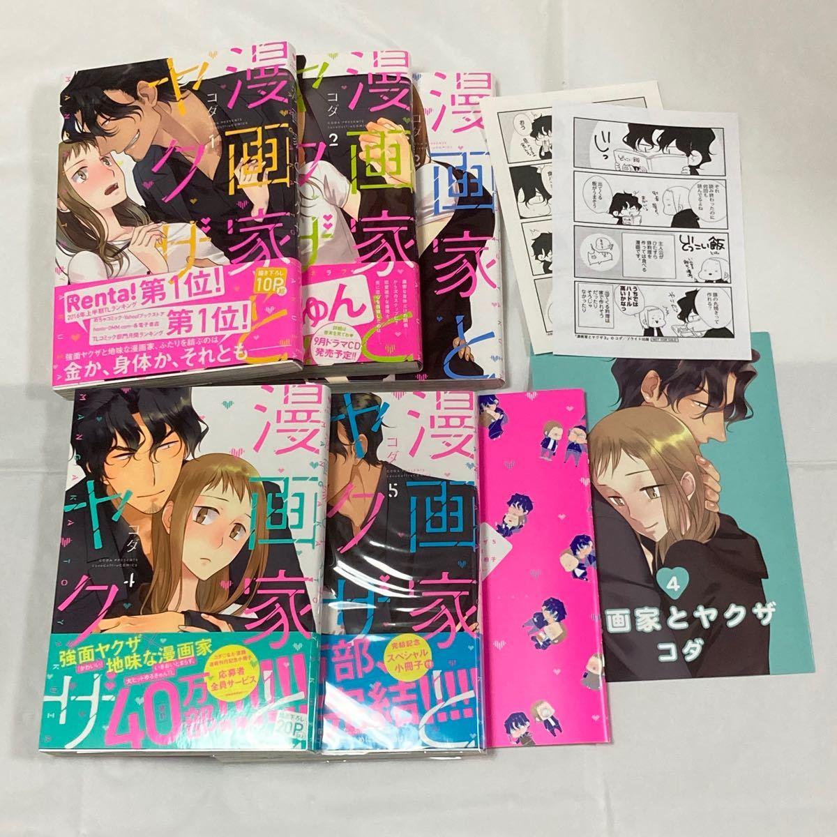 漫画家とヤクザ 1-5巻 特典付き ペーパー
