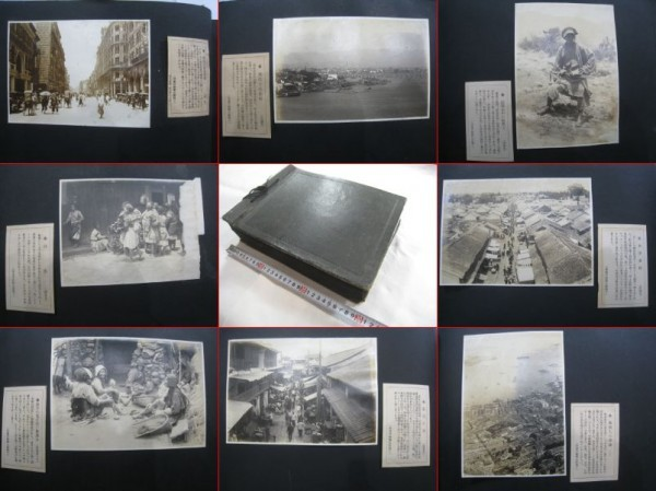 戦前中国 『亜東印画輯』 写真151枚 広東・南京・福州・香港・上海・雲南省・山西省他
