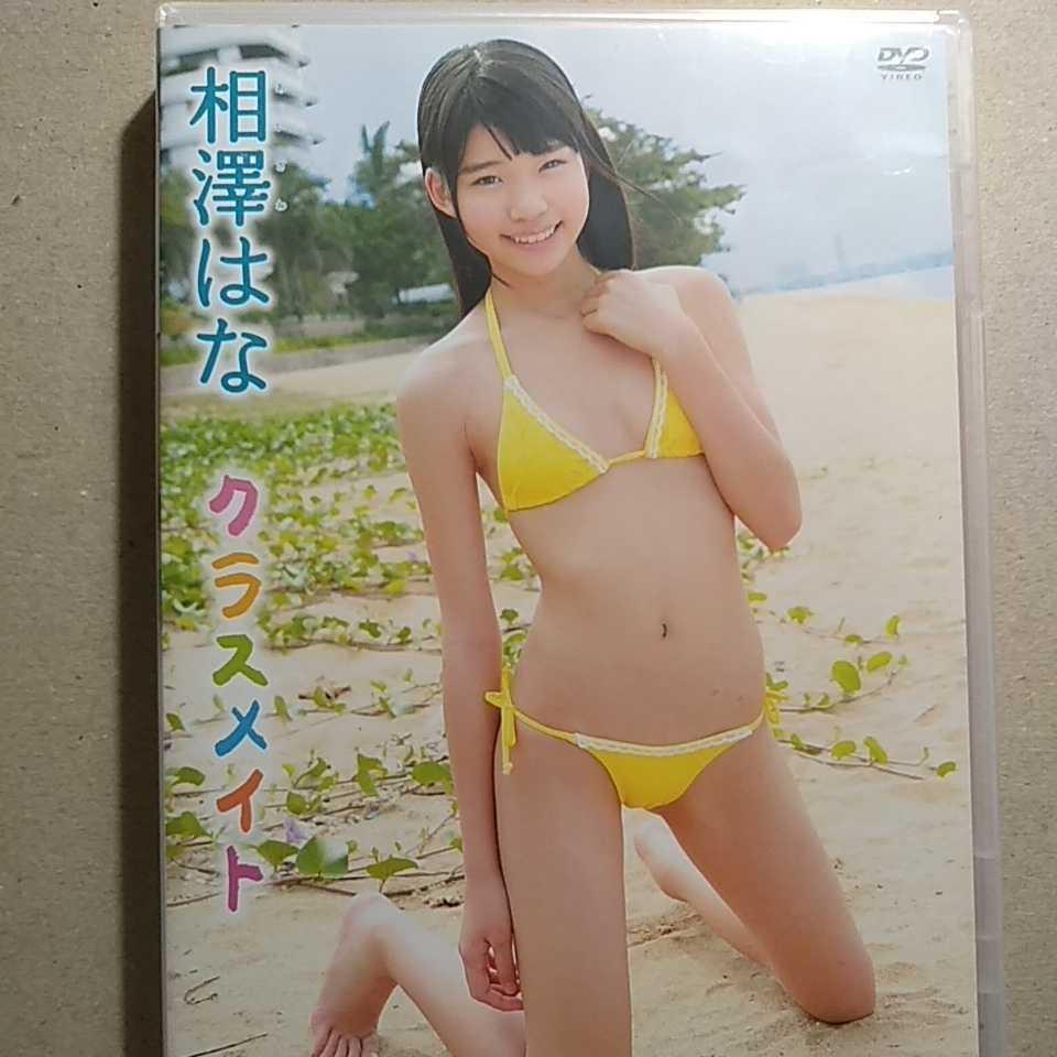 相澤はな クラスメイト 正規品中古DVD_画像1
