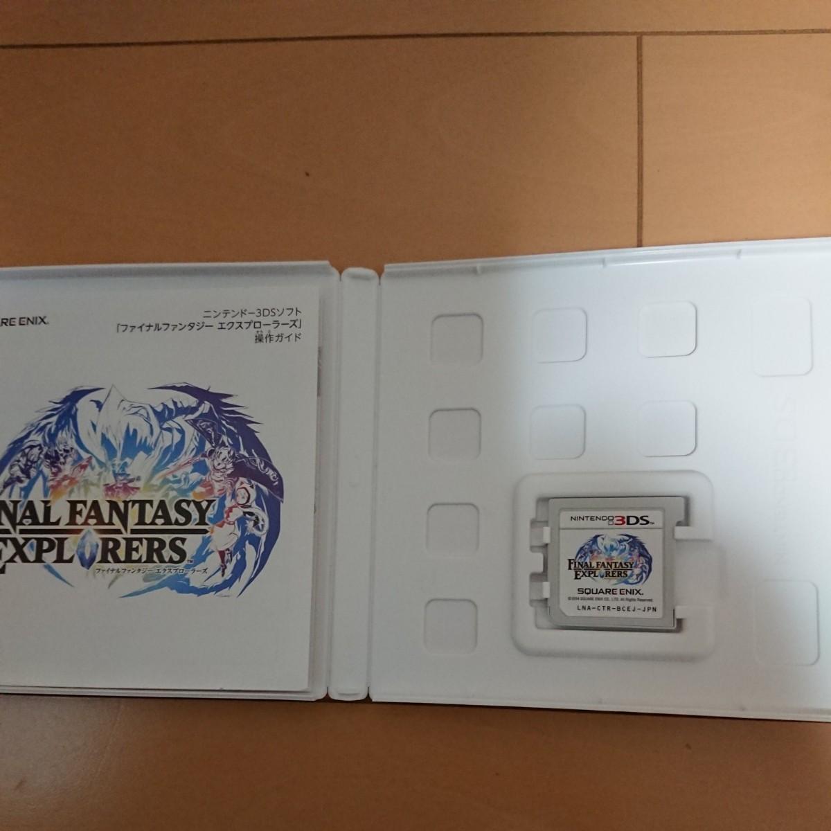 ファイナルファンタジーエクスプローラーズ 3DS