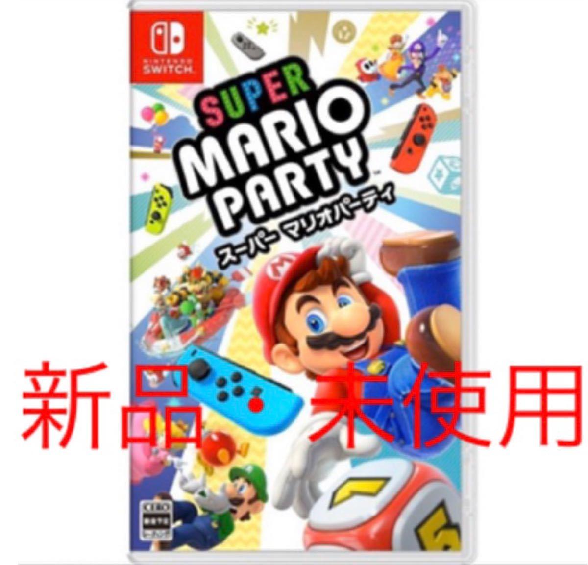 【新品未開封】  スーパーマリオパーティ Nintendo Switch