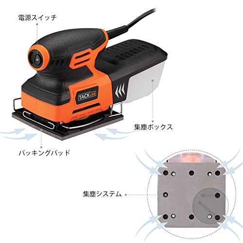 黒+オレンジ 21.9*12.6*11.4cm TACKLIFE サンダー 240W 15000RPM オービタルサンダー 低振_画像2