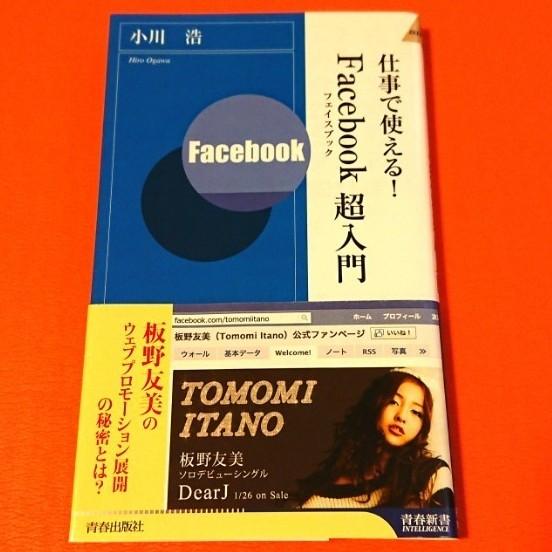 仕事で使える!Facebook超入門