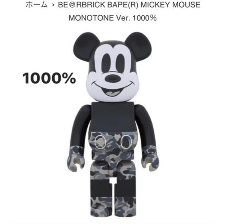 BE@RBRICK BAPE MICKEY MOUSE 1000% ベアブリック