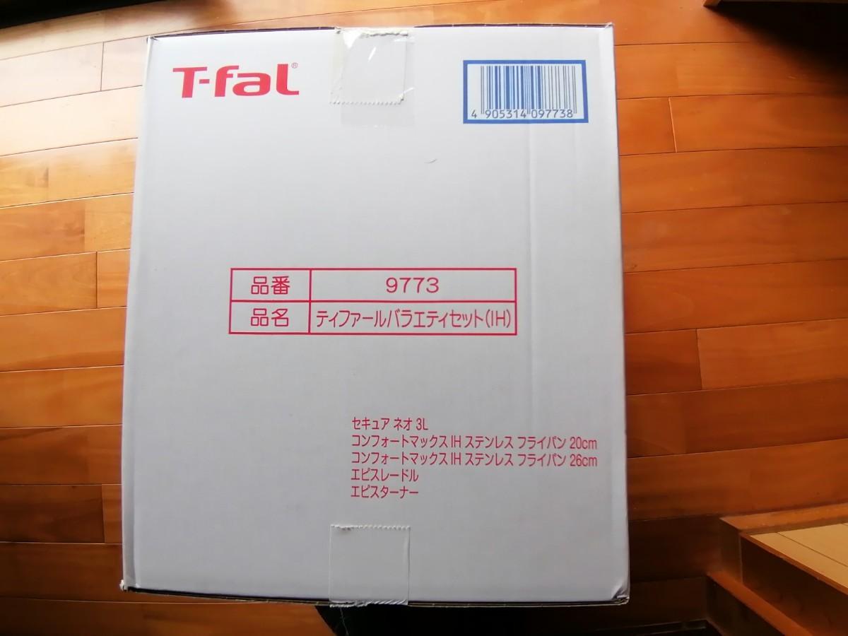 【新品・未使用】T-fal ティファール バラエティセット IH対応 9773