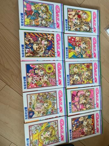 GALS! コミック 全10巻完結(りぼんマスコットコミックス )  全巻セット