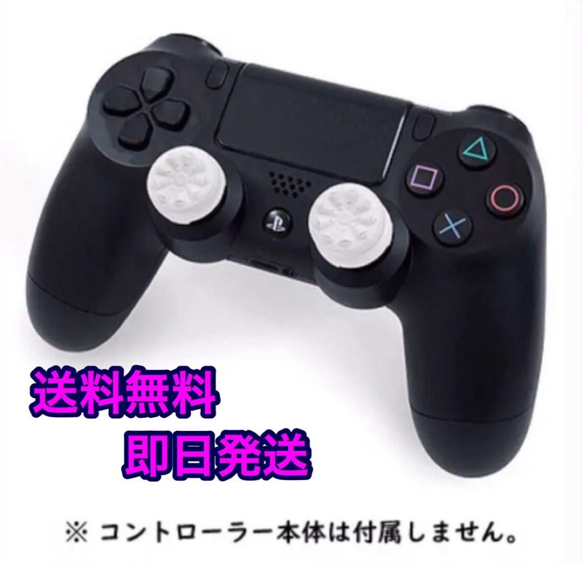 PS4 SPFフリーク ギャラクシー ホワイト