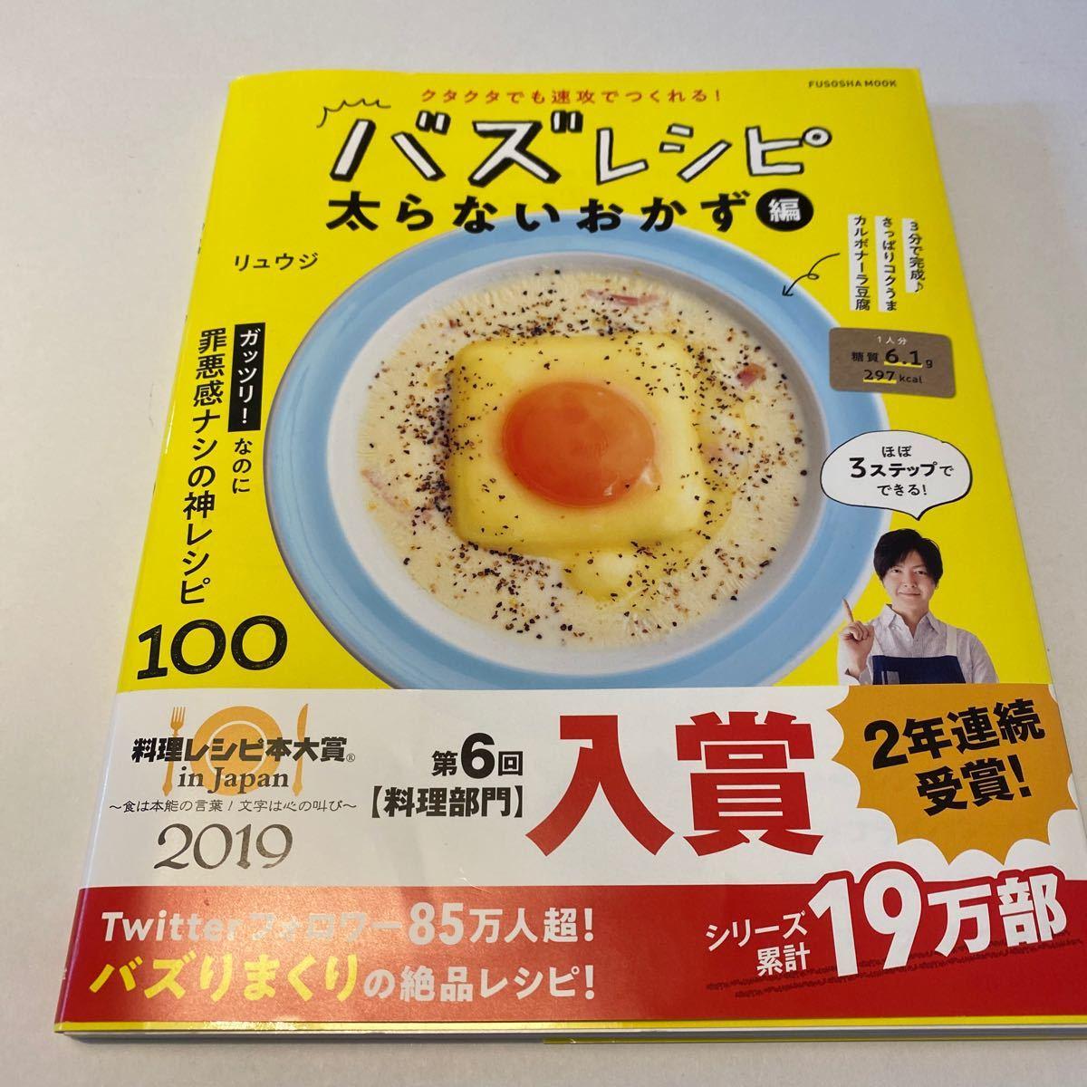 バズレシピ太らないおかず編クタクタでも速攻でつくれる!(FUSOSHAMOOK)