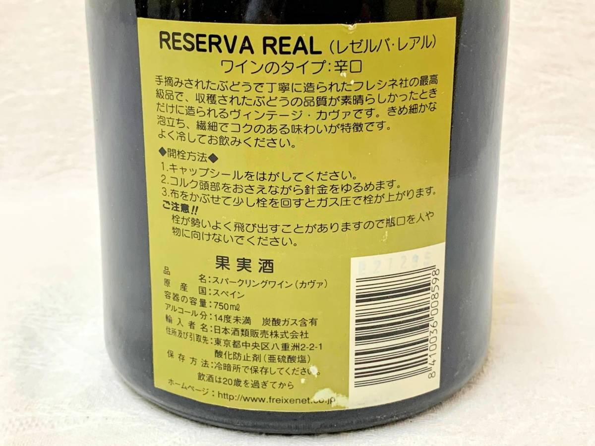 107/古酒 Freixenet Reserva Real フレシネ レゼルバ レアル シャンパン スパークリングワイン CAVA 750ml グラスマーカー付 木箱入_画像4