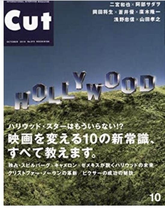 雑誌 ROCKIN'ON CUT カット 2010.10 嵐 二宮和也 阿部サダヲ 岡田将生 山田孝之 ハリウッド