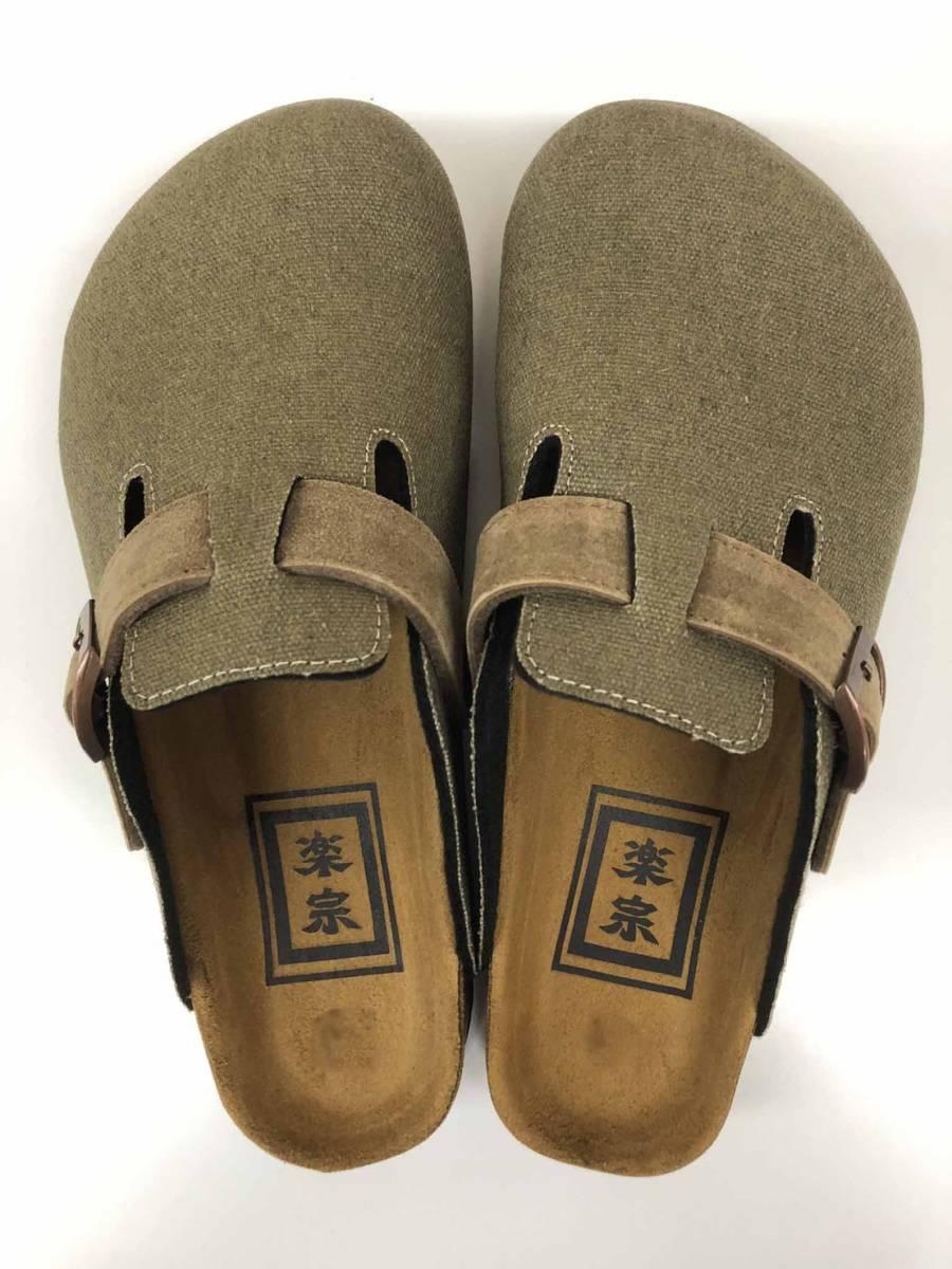 帆布 サボサンダル 灰緑 40(インチ) 26~26.5㎝ 作務衣用 格安アウトレット 楽宗 靴