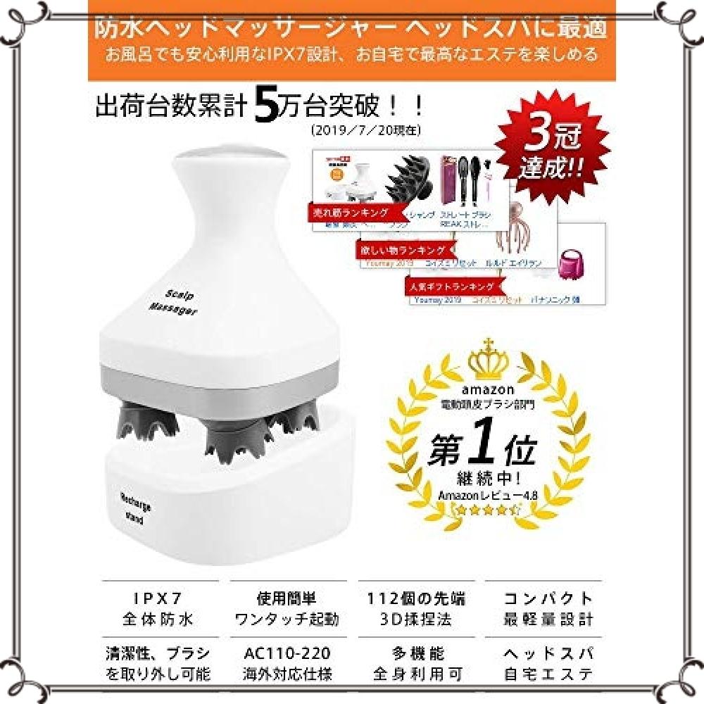 ●即決●新品●Youmay 最新版 電動頭皮ブラシ IPX7防水 USB充電台座 ヘッドスパ 正規品_画像2