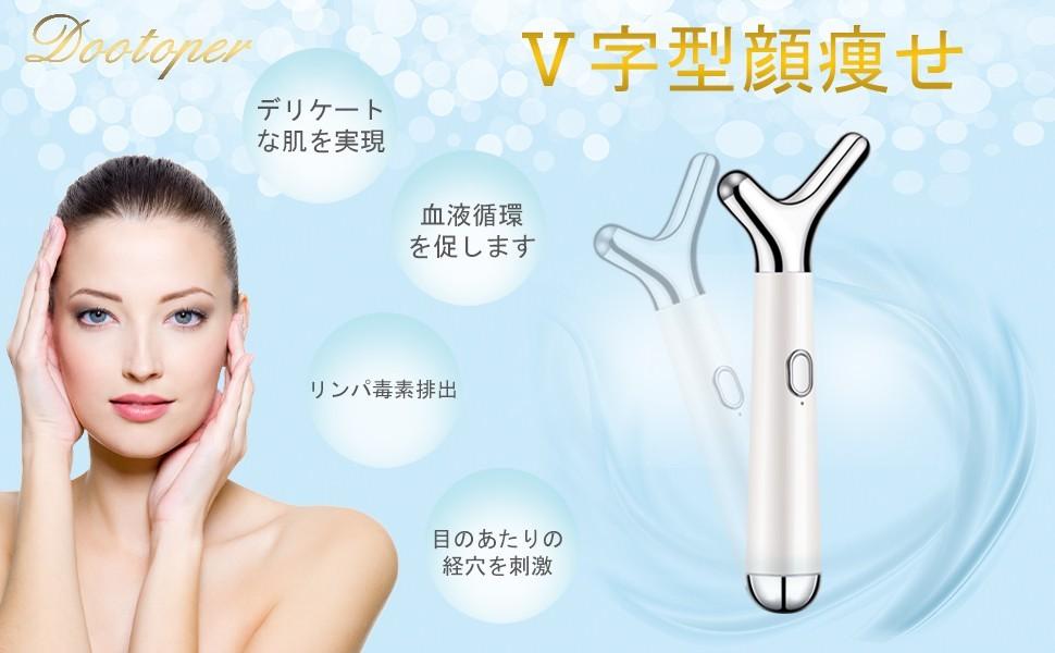 最新 美顔ローラー V型 温熱振動 全身対応 血行促進 イオン導入 USB充電