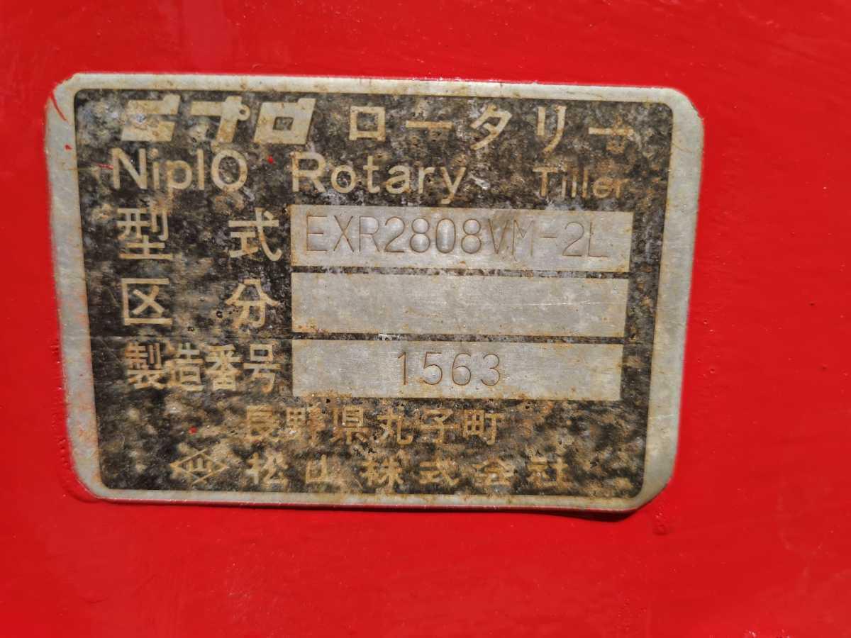 超美品!ニプロ ロータリー EXR-2808VM 爪ほぼ新品 全塗装済 北海道札幌近郊より_画像8