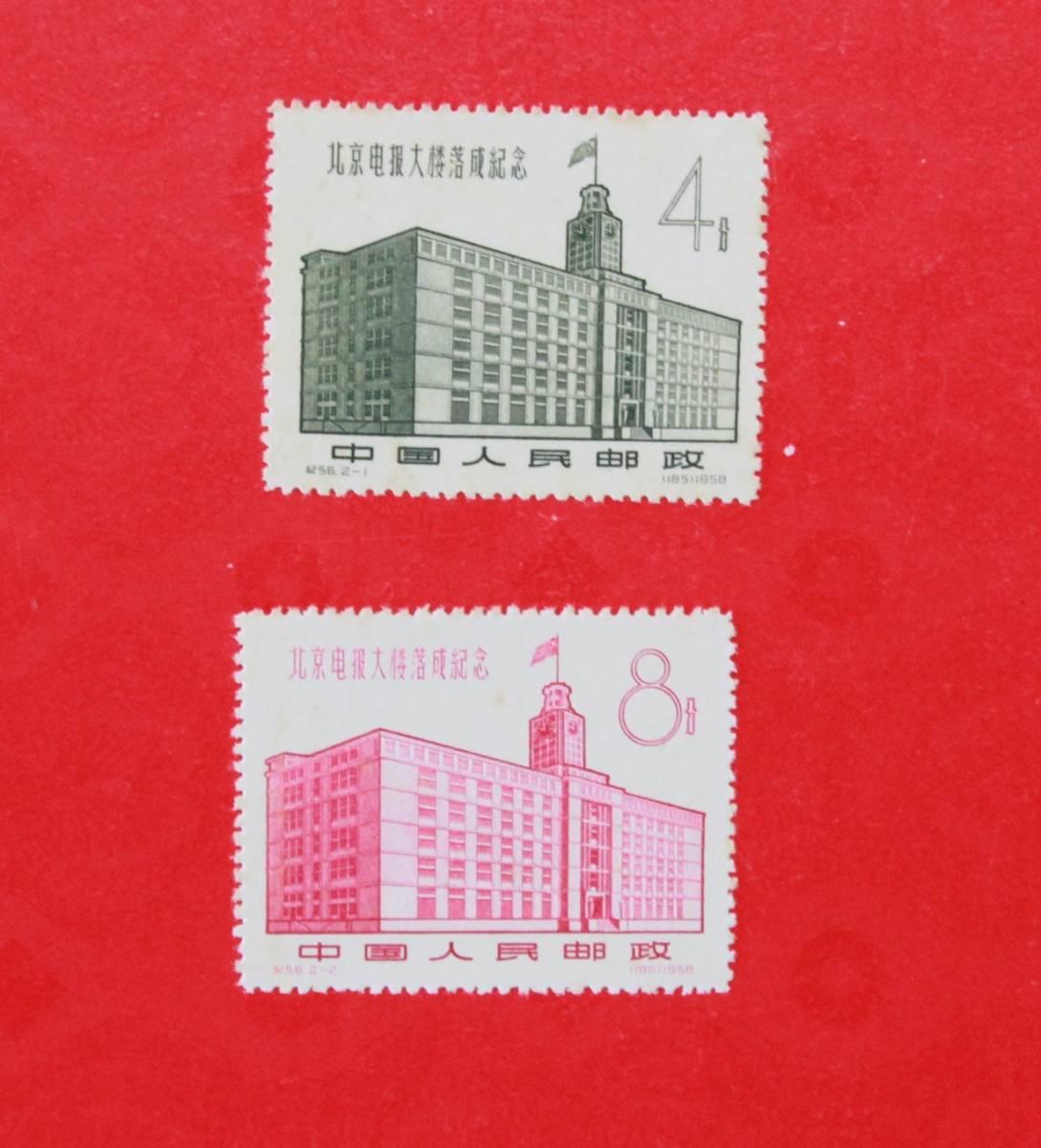 新品未使用★中国切手 紀56 北京電報ビル落成 2種完★_画像1