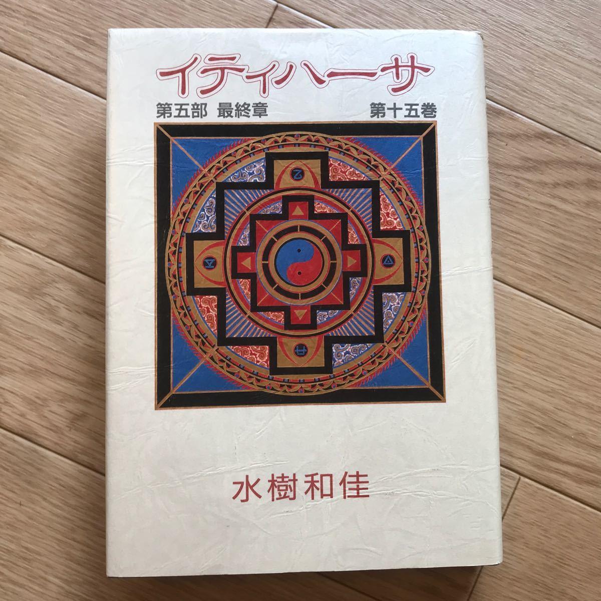 イティハーサ 豪華版 全巻セット