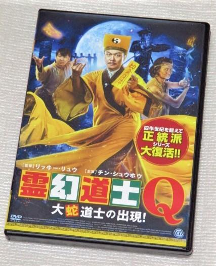 【即決DVD】霊幻道士Q 大蛇道士の出現!_画像1