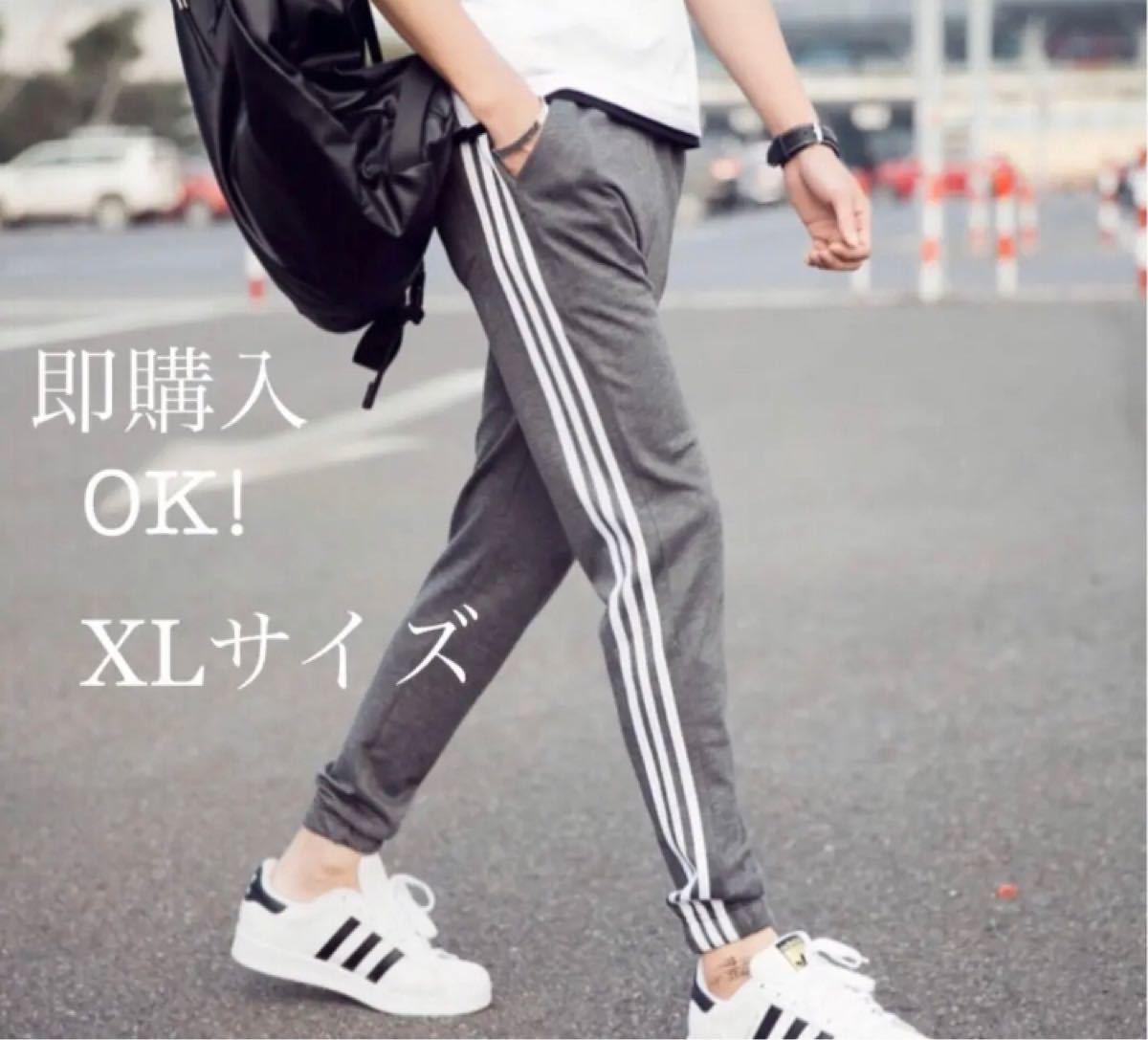 ジョガーパンツ スキニー 3本線 ジャージ 黒 L ライン 男女兼用