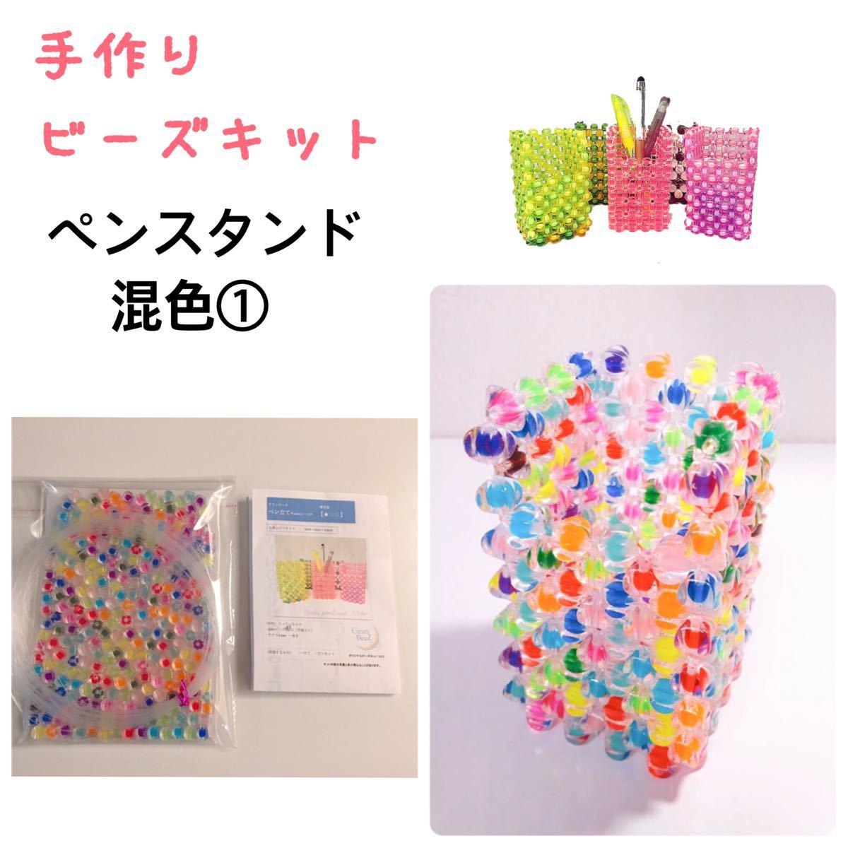 【ビーズキット】メガネ&ペンスタンド(混色1)