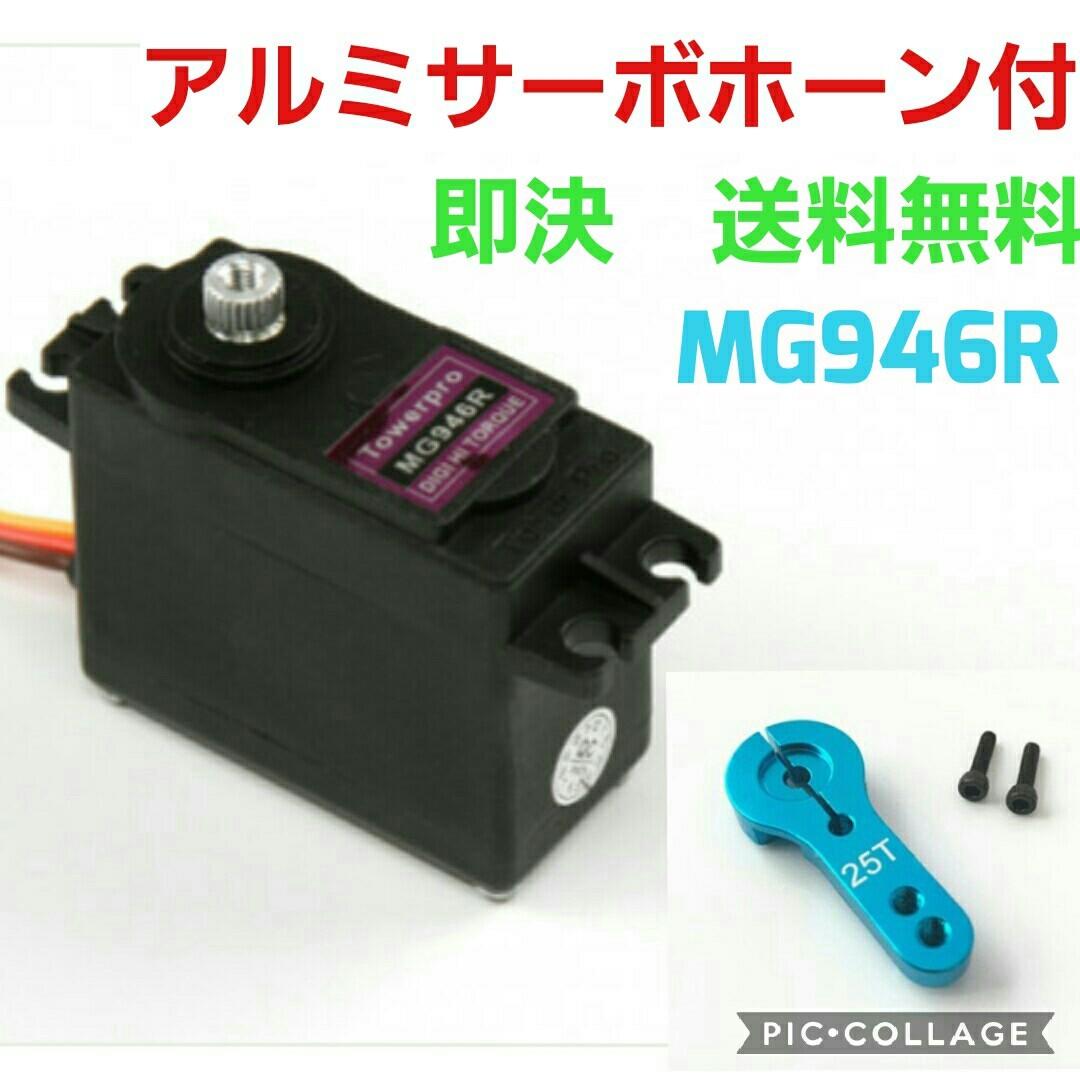 MG946R ラジコン サーボ   青 mg996r mg995 フタバ サンワ