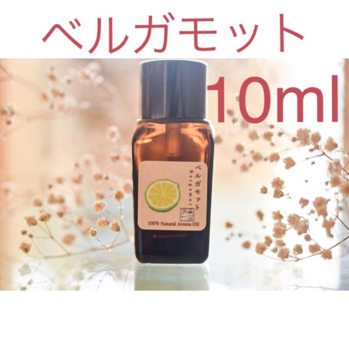 ベルガモット 10ml アロマ用精油 エッセンシャルオイル