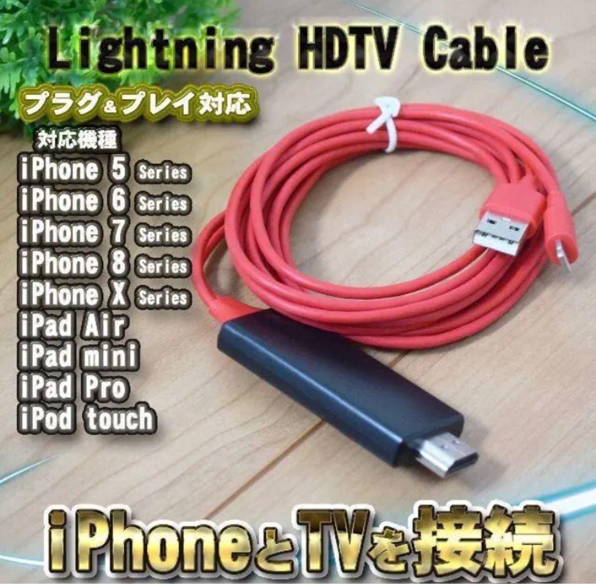 iPhone iPad HDMI 変換アダプタ 高解像度 ライトニングケーブル