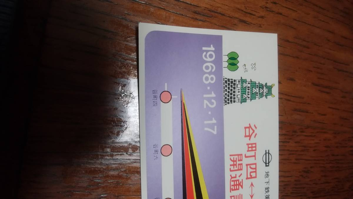 ◎大阪市交通局 地下鉄 記念切符3枚 四つ橋線 谷町線 _画像4