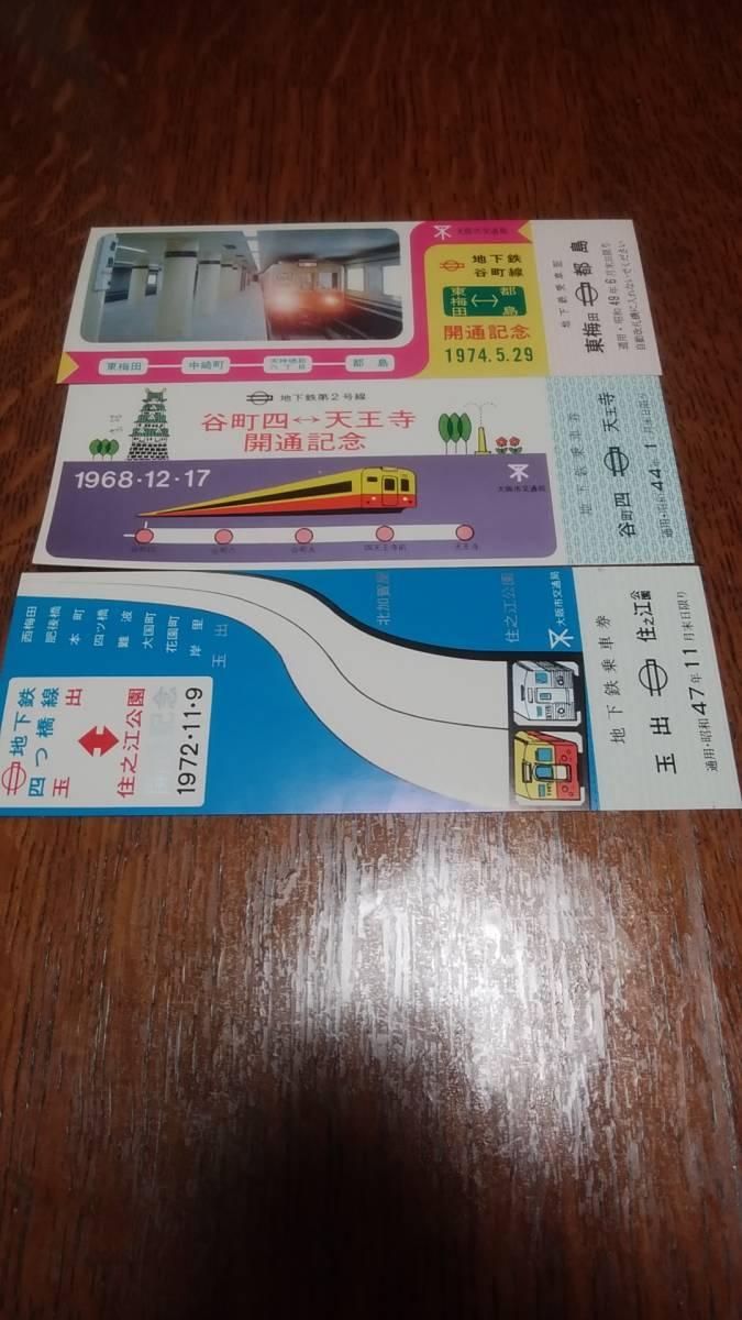 ◎大阪市交通局 地下鉄 記念切符3枚 四つ橋線 谷町線 _画像1