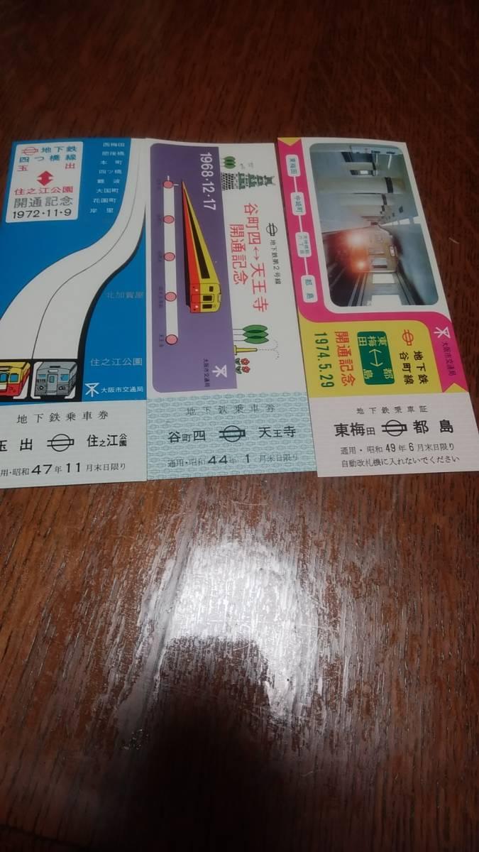 ◎大阪市交通局 地下鉄 記念切符3枚 四つ橋線 谷町線 _画像2