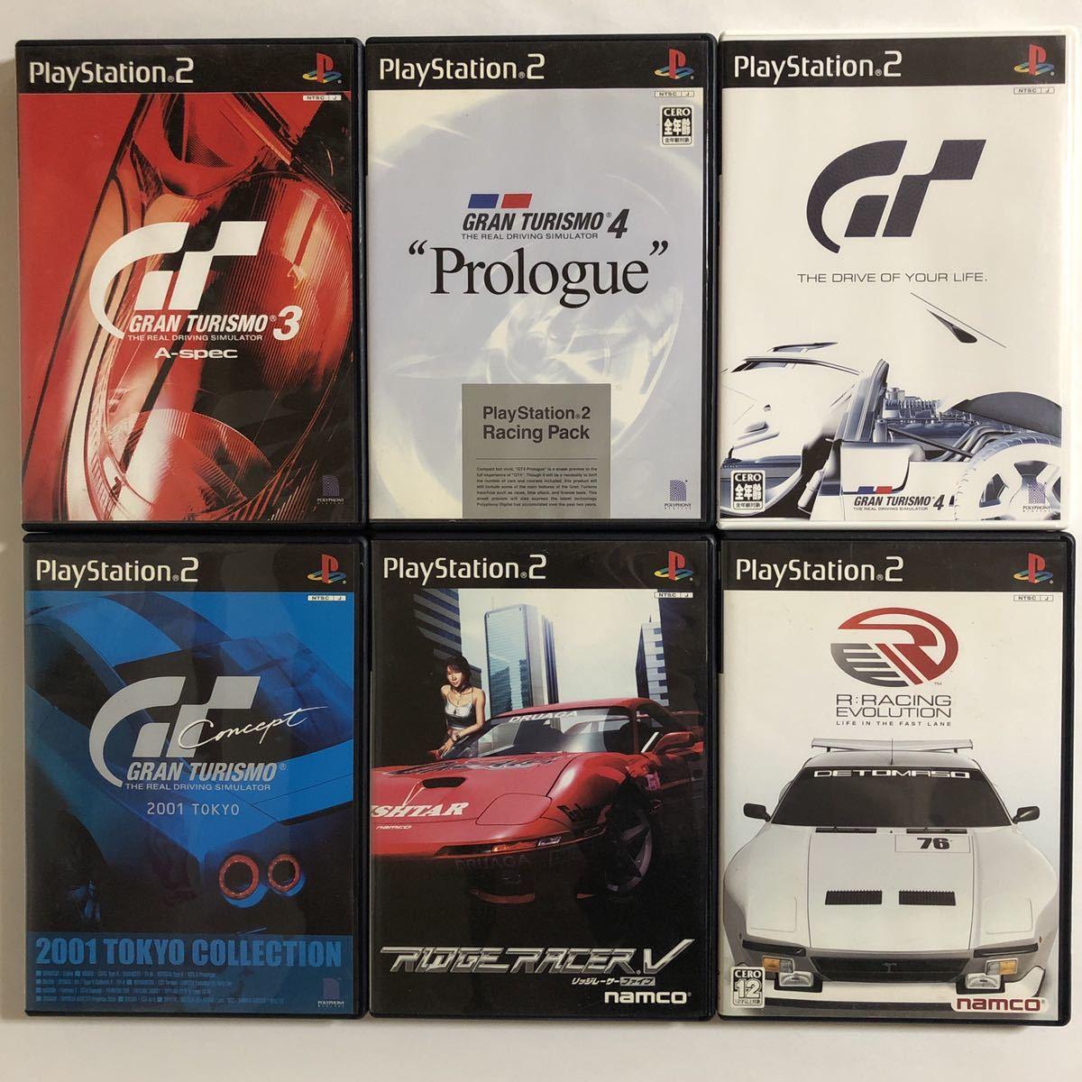 PS2 グランツーリスモ リッジレーサー セット