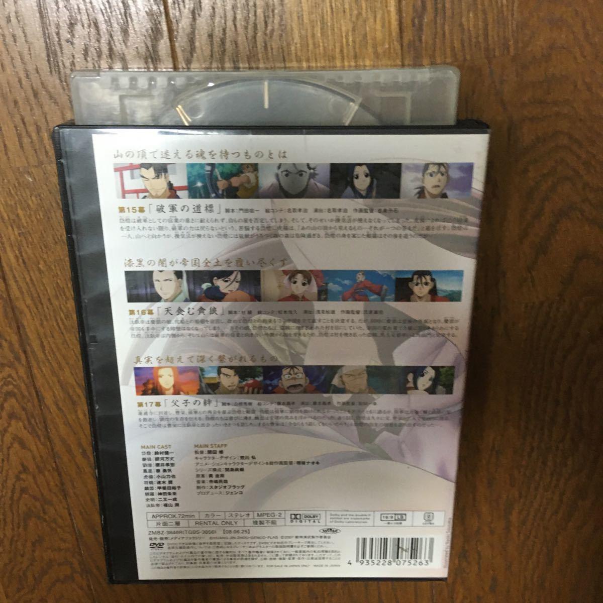 【中古】獣神演武 第六巻 レンタルUP品 DVD