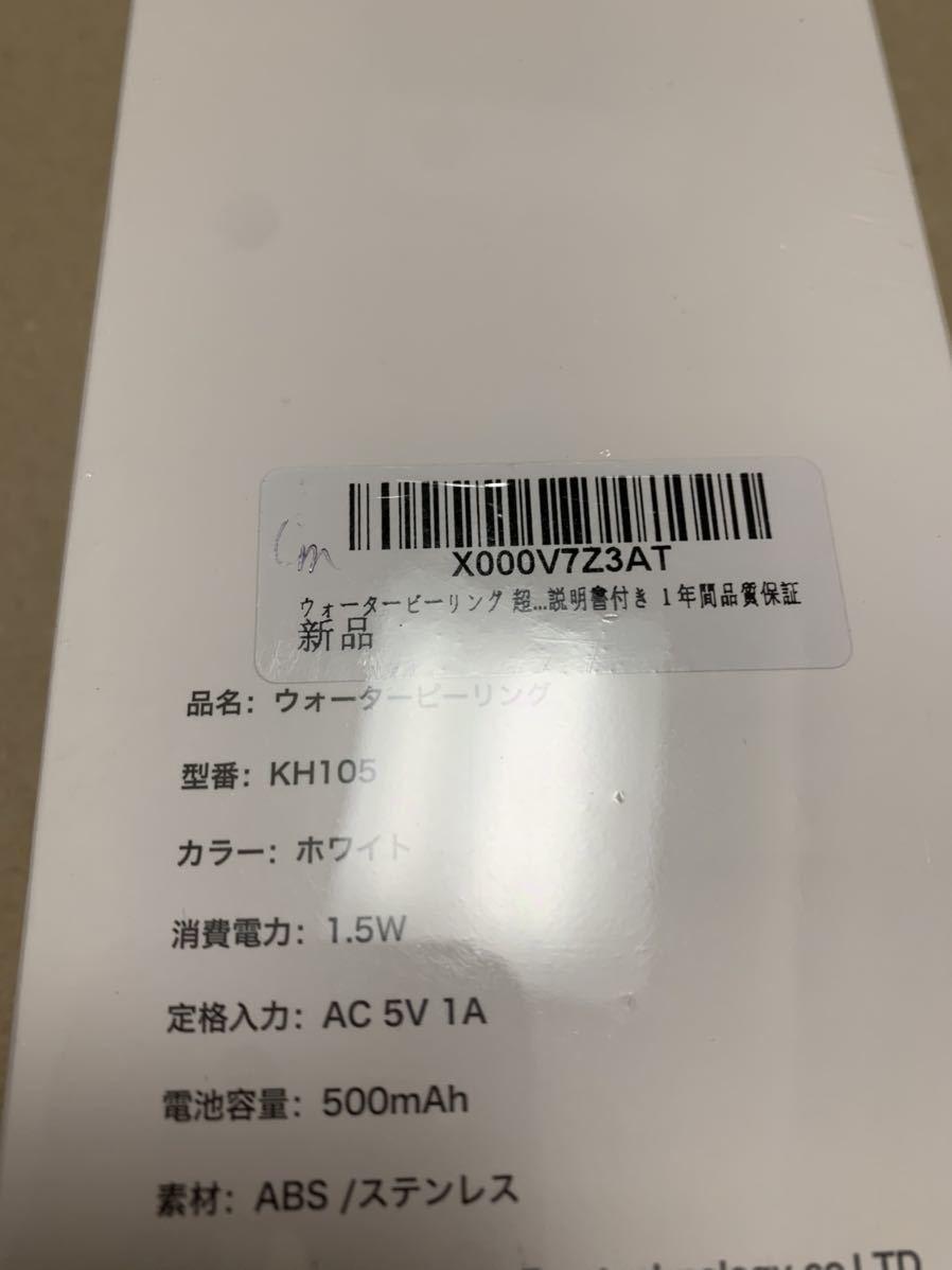 ウォーターピーリング 美顔器 超音波 USB充電式 ピーリング ウォーターピーラー 毛穴ケア イオン導入/導出 30000回/s 超音波振動