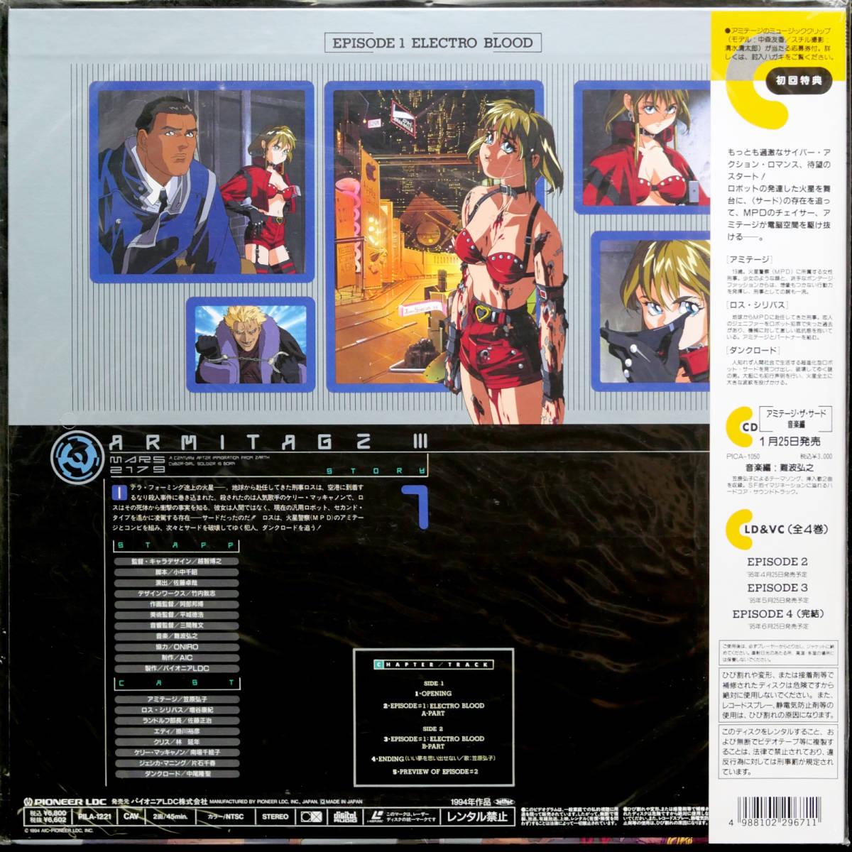 未開封LD アミテージ・ザ・サード 全4巻セット_画像3