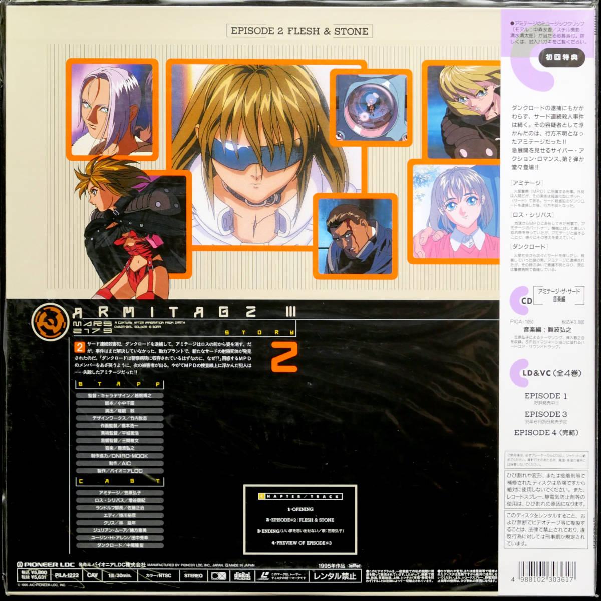 未開封LD アミテージ・ザ・サード 全4巻セット_画像5