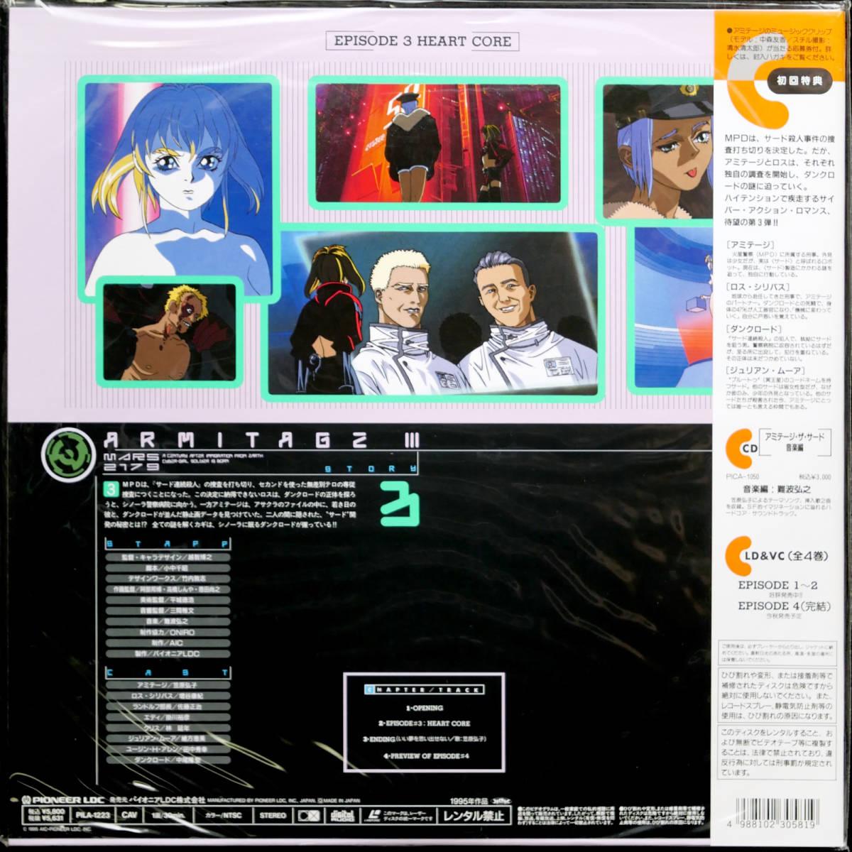 未開封LD アミテージ・ザ・サード 全4巻セット_画像7