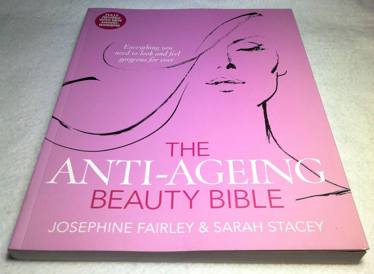 <洋書>アンチエイジング・ビューティバイブル『THE ANTI-AGEING Beauty Bible』~加齢と戦う本/数分で10年分の歳を取り戻すなど