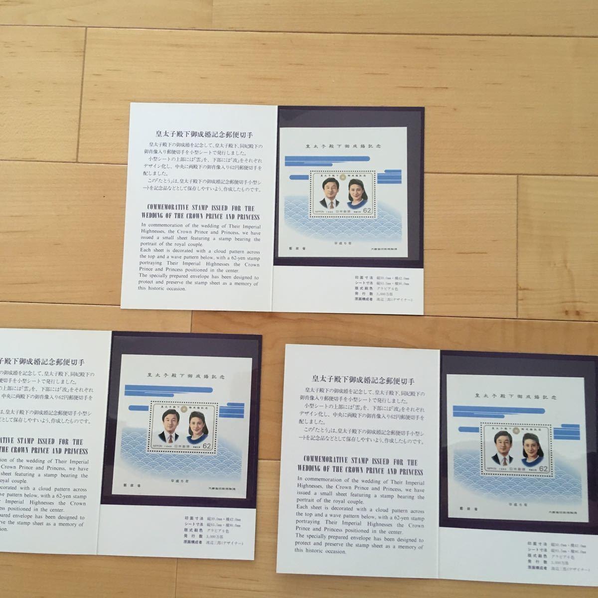 記念切手 皇太子成婚記念切手3組