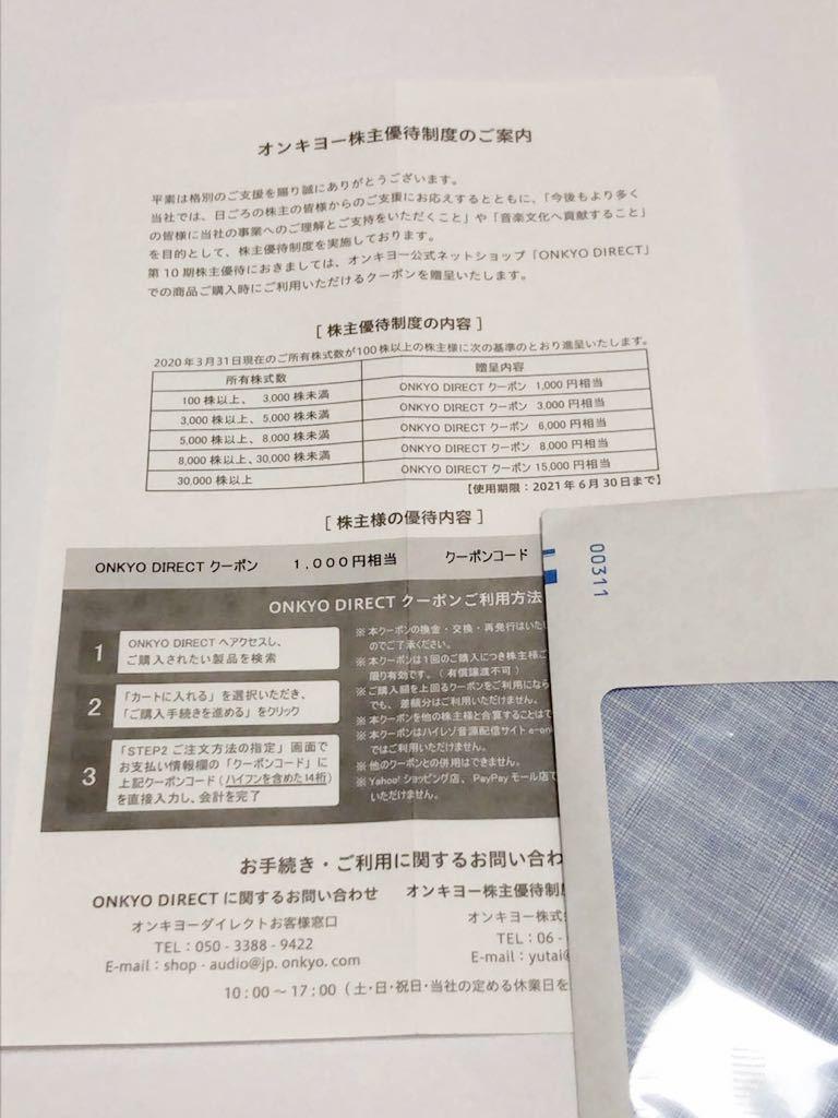 オンキヨー 株主優待 ONKYO DIRECT クーポン 1000円分 クーポンコードご連絡のみ オンキョー_画像1