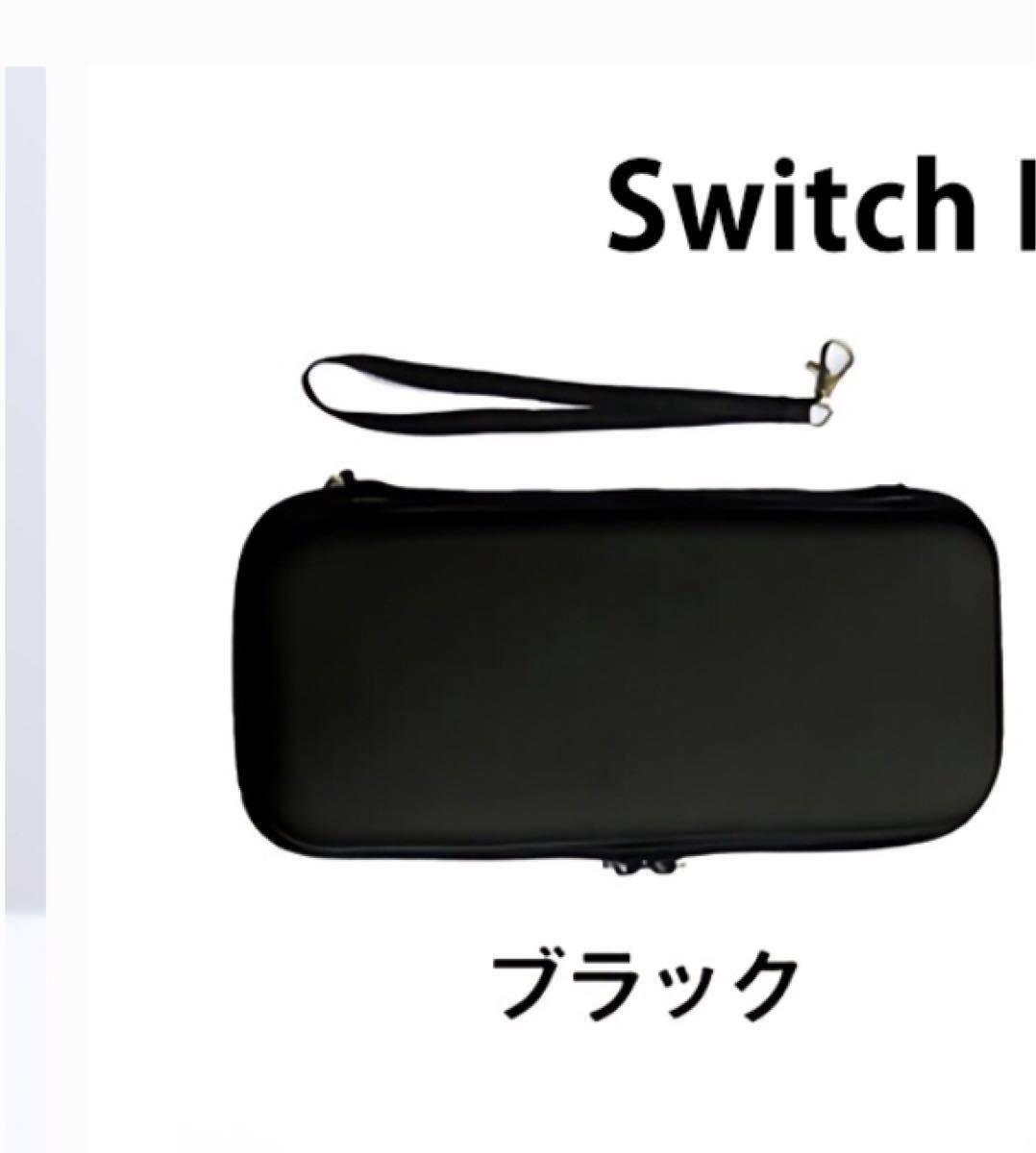 Switch ケース 耐衝撃 Nintendo Switch 収納ケース