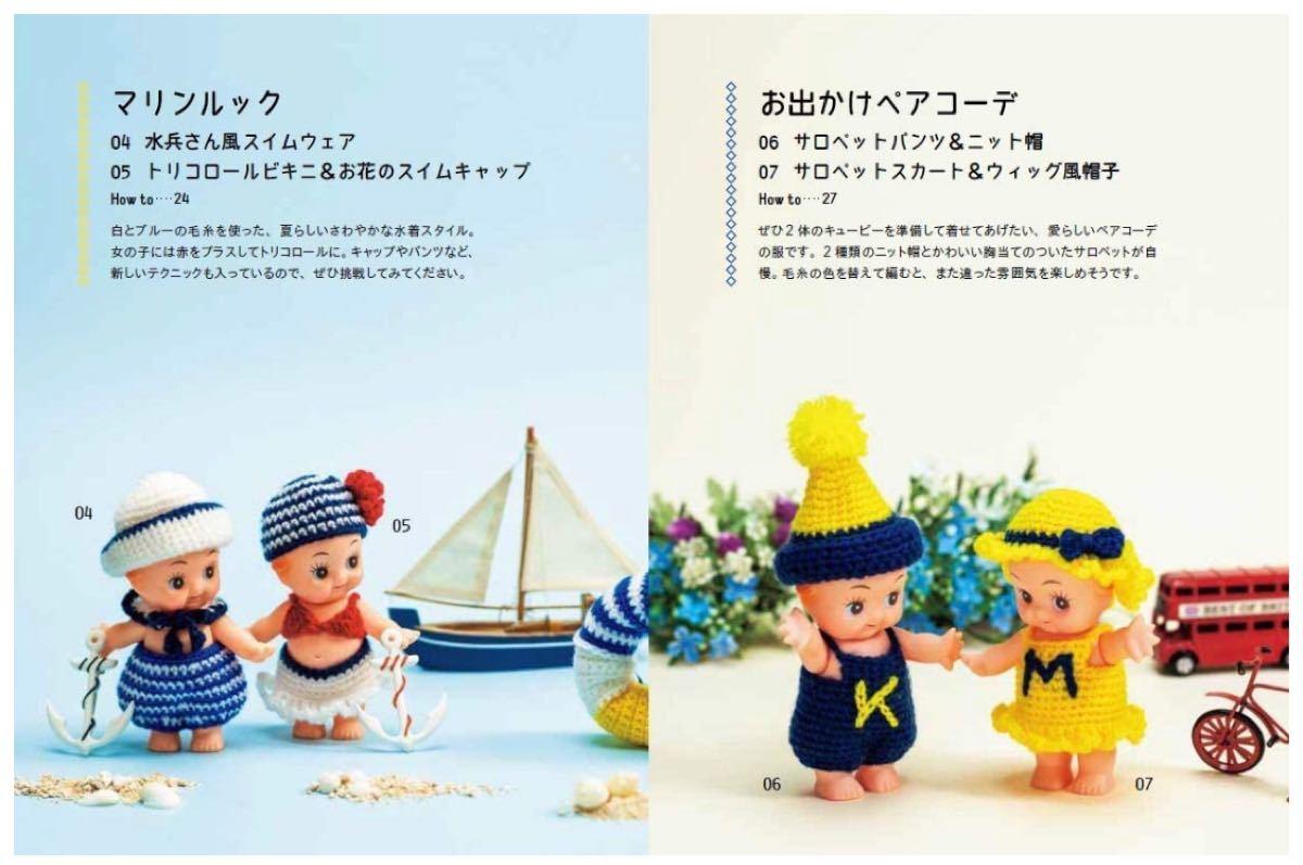 Paypayフリマ かぎ針で編むキューピー人形のかわいいお洋服キット 主婦の友ヒットシリーズ