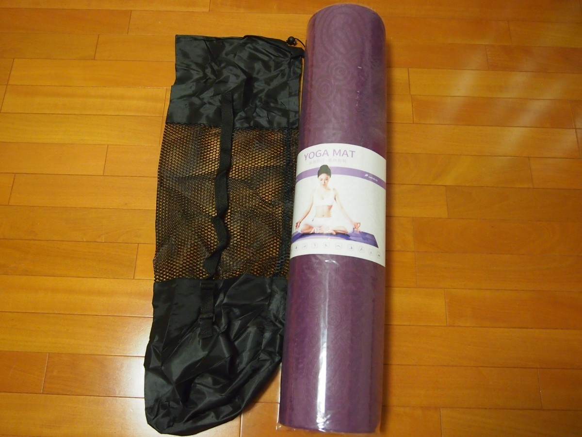 ヨガマット(紫色)新品・未使用