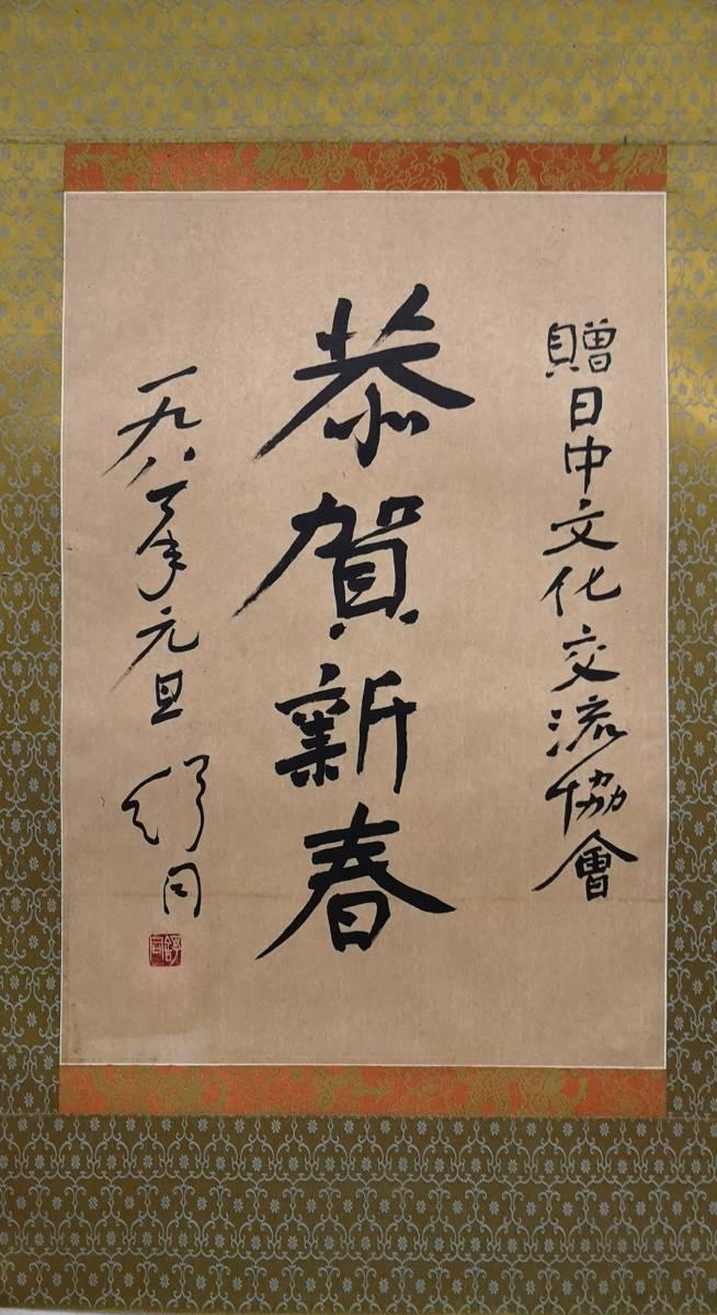 書画 掛軸【 舒同 】 中国古美術 中国書画 卷軸 肉筆保証 No3-1