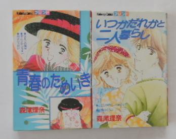 森尾理奈「いつかだれかと二人暮らし」「青春のためいき」の2冊_画像1