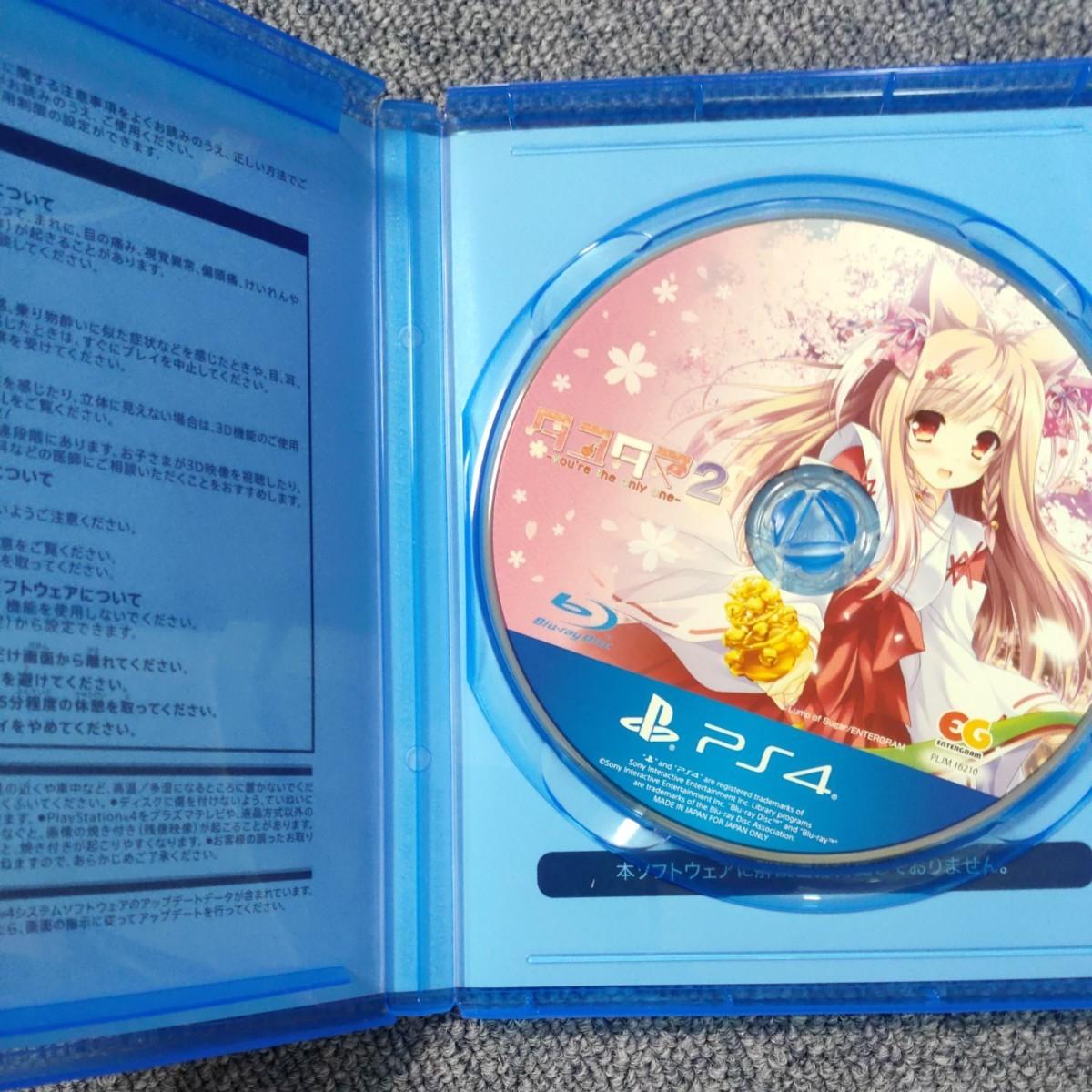 PS4 タユタマ