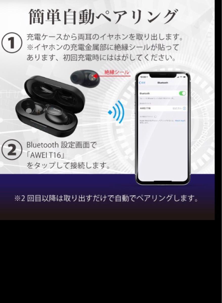 Bluetoothイヤホン  Bluetooth5.0 高音質 防水