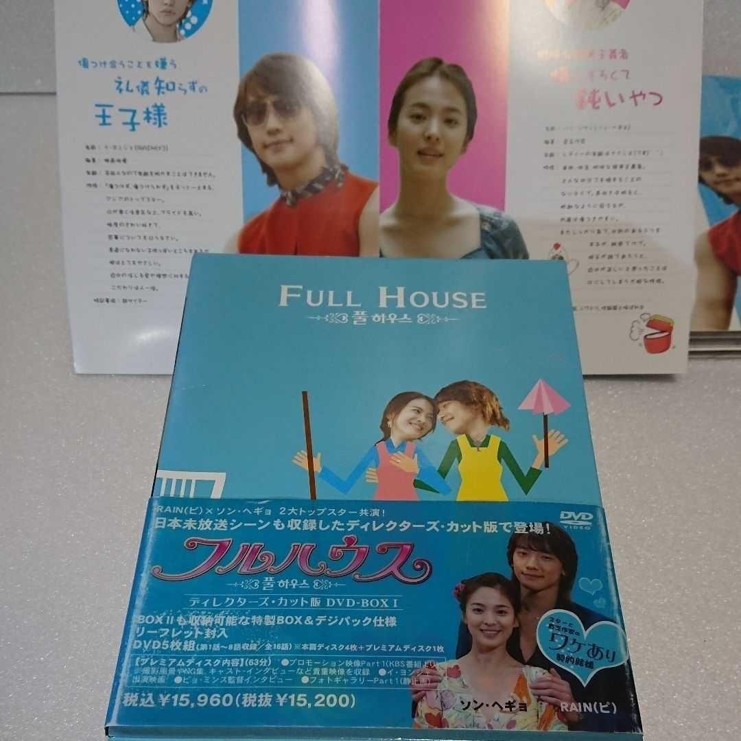 韓国ドラマフルハウスDVD