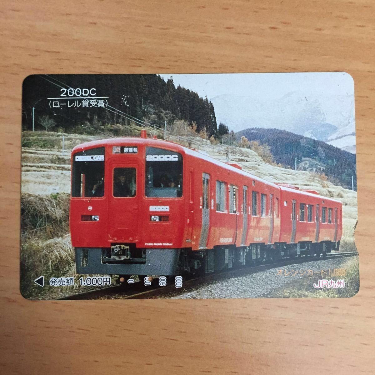 オレンジカード JR九州 200DC 使用済み