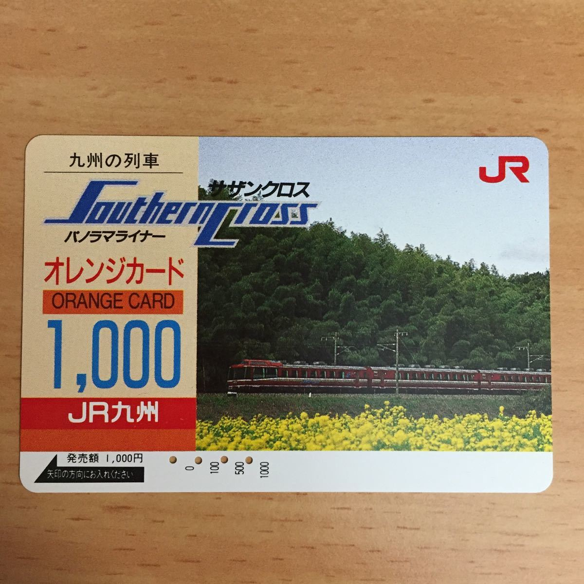オレンジカード JR九州 サザンクロス 使用済み
