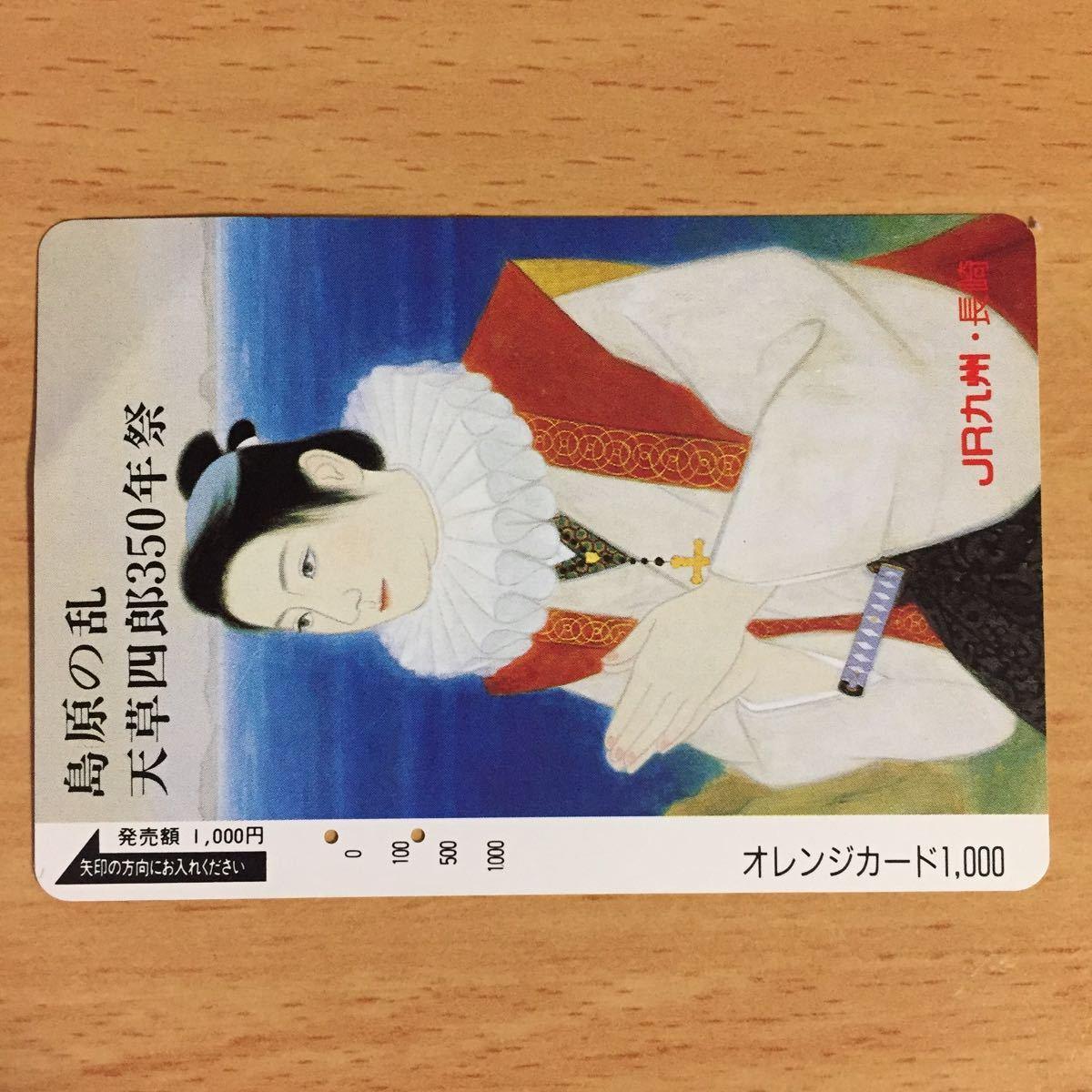 オレンジカード JR九州 島原の乱