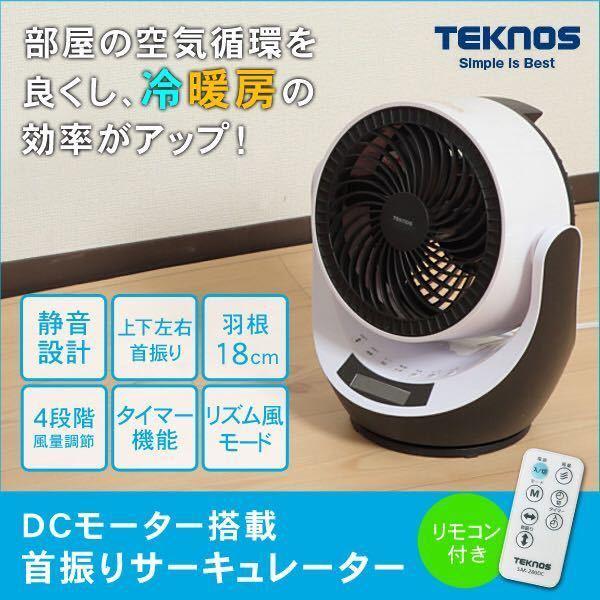 ★新品★ TEKNOS テクノス SAK-280DC 室温表示機能付 DCサーキュレーター 18cm羽根 DCモーター扇風機 収納リモコン